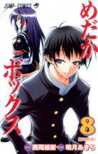 [MANGA/ANIME/LN] Medaka Box ~ Medaka-box-manga-volume-8-japonaise-41231