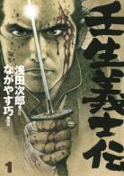 Mibugi Shiden