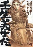 Mibugi Shiden 4