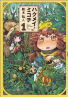 [MANGA] Minuscule (Hakumei to Mikochi) ~ Minuscule-manga-volume-1-simple-220565