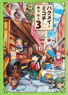 [MANGA] Minuscule (Hakumei to Mikochi) ~ Minuscule-manga-volume-3-simple-225213