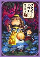 [MANGA] Minuscule (Hakumei to Mikochi) ~ Minuscule-manga-volume-4-simple-244403