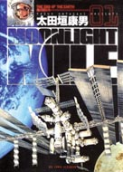 Manga - Moonlight Mile