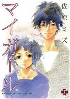 [MANGA/DRAMA] My Girl ~ My-girl-manga-volume-1-japonaise-27910