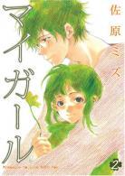[MANGA/DRAMA] My Girl ~ My-girl-manga-volume-2-japonaise-27911