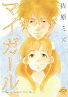 [MANGA/DRAMA] My Girl ~ My-girl-manga-volume-3-japonaise-27912