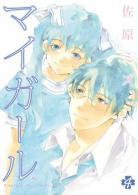 [MANGA/DRAMA] My Girl ~ My-girl-manga-volume-4-japonaise-27913