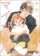 [MANGA/DRAMA] My Girl ~ My-girl-manga-volume-5-japonaise-41443
