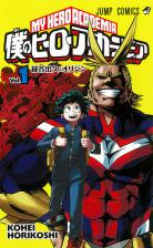 ému - [MANGA/ANIME] My Hero Academia (Boku no Hero Academia) ~ My-hero-academia-manga-volume-1-simple-220940
