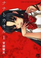 [MANGA] Attache-moi ! (Nana to Kaoru) ~ Nana-to-kaoru-manga-volume-1-japonaise-35373