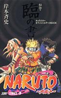 NARUTO - Hiden - Rin no Sho - Characters Official Data Book 1