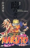 NARUTO - Hiden - Rin no Sho - Characters Official Data Book 1