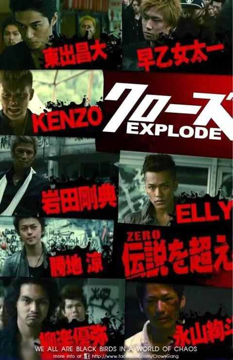 watch Online : Crows Explode 2014