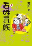 [MANGA] Nobles Paysans ~ Nobles-paysans-manga-volume-2-simple-57305