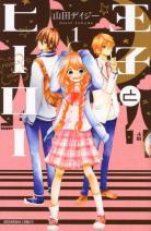 Manga - Prince et héros