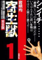 [MANGA/ANIME/FILM] Parasite (Kiseiju) ~ Parasite-manga-volume-1-japonais-deluxe-47211
