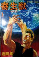 [MANGA/ANIME/FILM] Parasite (Kiseiju) ~ Parasite-manga-volume-1-japonaise-20042
