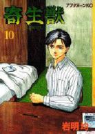 [MANGA/ANIME/FILM] Parasite (Kiseiju) ~ Parasite-manga-volume-10-japonaise-26647