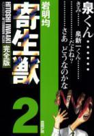 [MANGA/ANIME/FILM] Parasite (Kiseiju) ~ Parasite-manga-volume-2-japonais-deluxe-47230