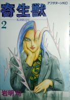 [MANGA/ANIME/FILM] Parasite (Kiseiju) ~ Parasite-manga-volume-2-japonaise-20043