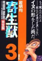 [MANGA/ANIME/FILM] Parasite (Kiseiju) ~ Parasite-manga-volume-3-japonais-deluxe-47231