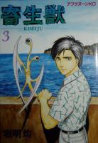 [MANGA/ANIME/FILM] Parasite (Kiseiju) ~ Parasite-manga-volume-3-japonaise-20044