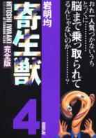 [MANGA/ANIME/FILM] Parasite (Kiseiju) ~ Parasite-manga-volume-4-japonais-deluxe-47232