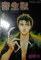 [MANGA/ANIME/FILM] Parasite (Kiseiju) ~ Parasite-manga-volume-4-japonaise-20045