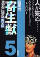 [MANGA/ANIME/FILM] Parasite (Kiseiju) ~ Parasite-manga-volume-5-japonais-deluxe-47233