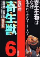[MANGA/ANIME/FILM] Parasite (Kiseiju) ~ Parasite-manga-volume-6-japonais-deluxe-47234