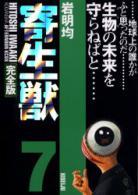 [MANGA/ANIME/FILM] Parasite (Kiseiju) ~ Parasite-manga-volume-7-japonais-deluxe-47235