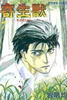 [MANGA/ANIME/FILM] Parasite (Kiseiju) ~ Parasite-manga-volume-7-japonaise-26644
