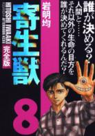 [MANGA/ANIME/FILM] Parasite (Kiseiju) ~ Parasite-manga-volume-8-japonais-deluxe-47236
