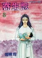 [MANGA/ANIME/FILM] Parasite (Kiseiju) ~ Parasite-manga-volume-8-japonaise-26645