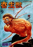 [MANGA/ANIME/FILM] Parasite (Kiseiju) ~ Parasite-manga-volume-9-japonaise-26646
