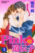 Pink no Idenshi