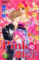 Pink no Idenshi 7