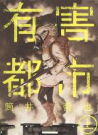 [MANGA] Poison City (Yuugai Toshi) ~ Poison-city-manga-volume-1-simple-234034