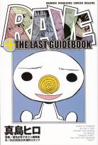 Rave The Last Guidebook T.1