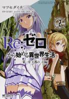 Re:Zero - Re:Life in a different world from zero !  2
