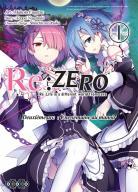 Re:Zero : Re:Life in a different world from zero - Deuxième arc : Une semaine au manoir 1