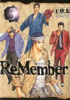 Remember 5