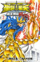 Saint Seiya - The Lost Canvas Chronicles 2