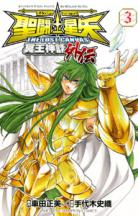 Saint Seiya - The Lost Canvas Chronicles 3