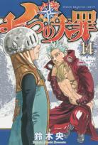 [MANGA/ANIME] Seven Deadly Sins (Nanatsu no Taizai) Seven-deadly-sins-manga-volume-14-japonaise-229087