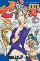 [MANGA/ANIME] Seven Deadly Sins (Nanatsu no Taizai) Seven-deadly-sins-manga-volume-15-japonaise-238298