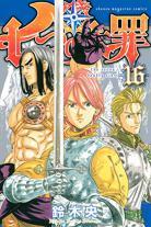 [MANGA/ANIME] Seven Deadly Sins (Nanatsu no Taizai) Seven-deadly-sins-manga-volume-16-japonaise-238299