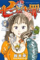 [MANGA/ANIME] Seven Deadly Sins (Nanatsu no Taizai) Seven-deadly-sins-manga-volume-5-simple-76405