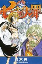 [MANGA/ANIME] Seven Deadly Sins (Nanatsu no Taizai) Seven-deadly-sins-manga-volume-7-simple-78739