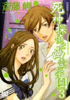 Shinigami Tantei to Yûrei Gakuen 3